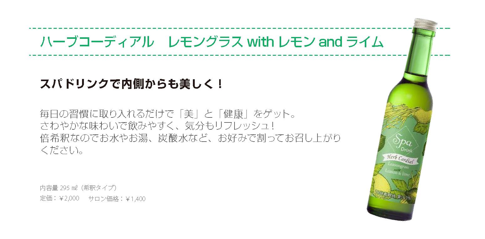 美容健康ドリンク-02